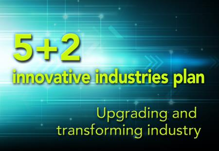 """Five plus two"" innovative industries plan"